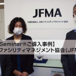 Dr.Seminar導入事例 日本ファシリティマネジメント協会様|株式会社アイアンドディー
