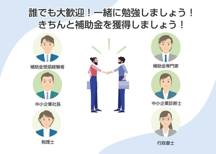 助成金勉強会イメージ|株式会社アイアンドディー