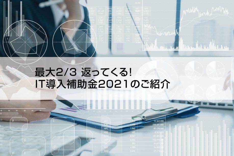IT補助金2021詳細|株式会社アイアンドディー