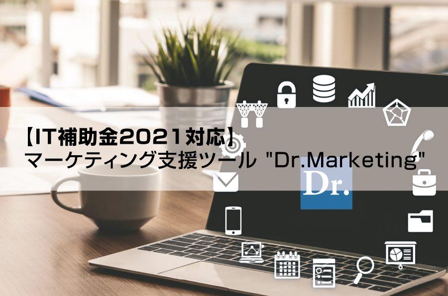 Dr.Marketing|株式会社アイアンドディー