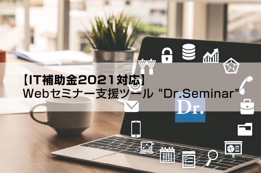 Dr.Seminar|株式会社アイアンドディー