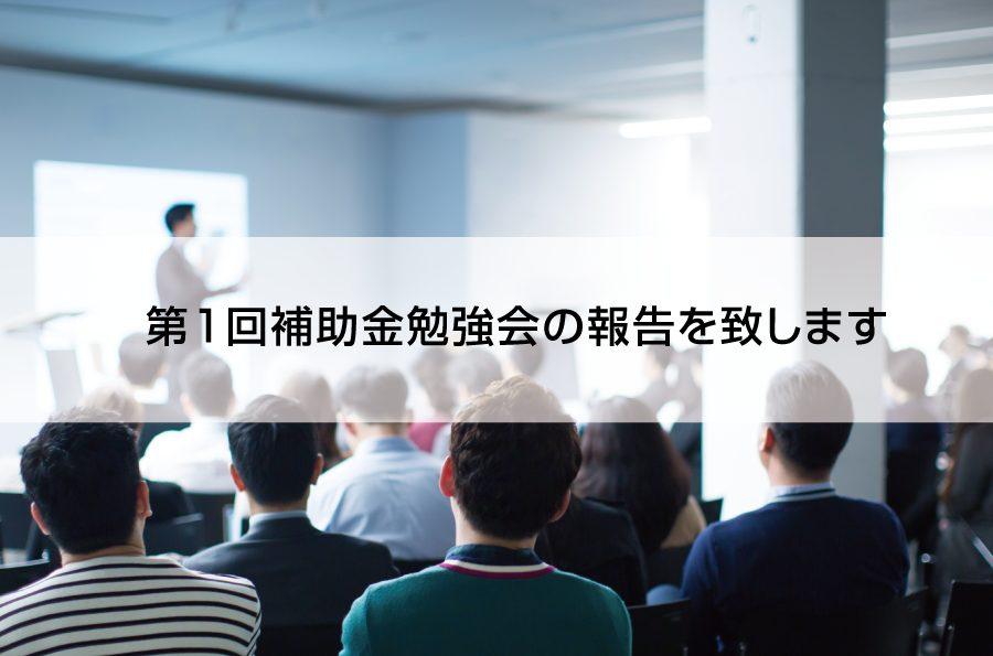 補助金勉強会20210406|株式会社アイアンドディー