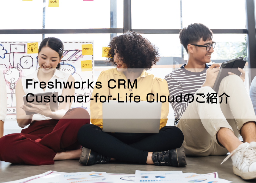 営業×マーケティングツールFreshworks CRM