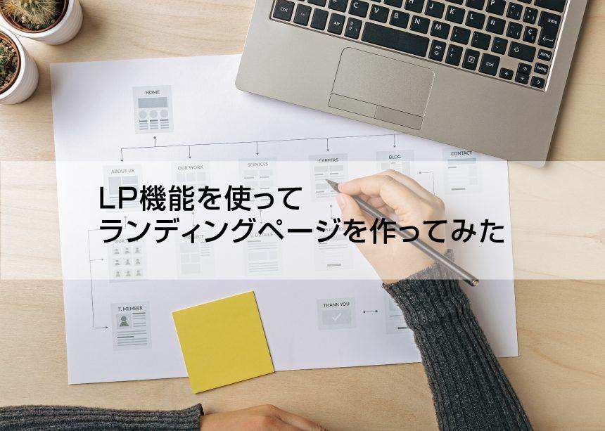 Dr.Marketing®LP機能を使ってランディングページを作ってみた!|株式会社アイアンドディー