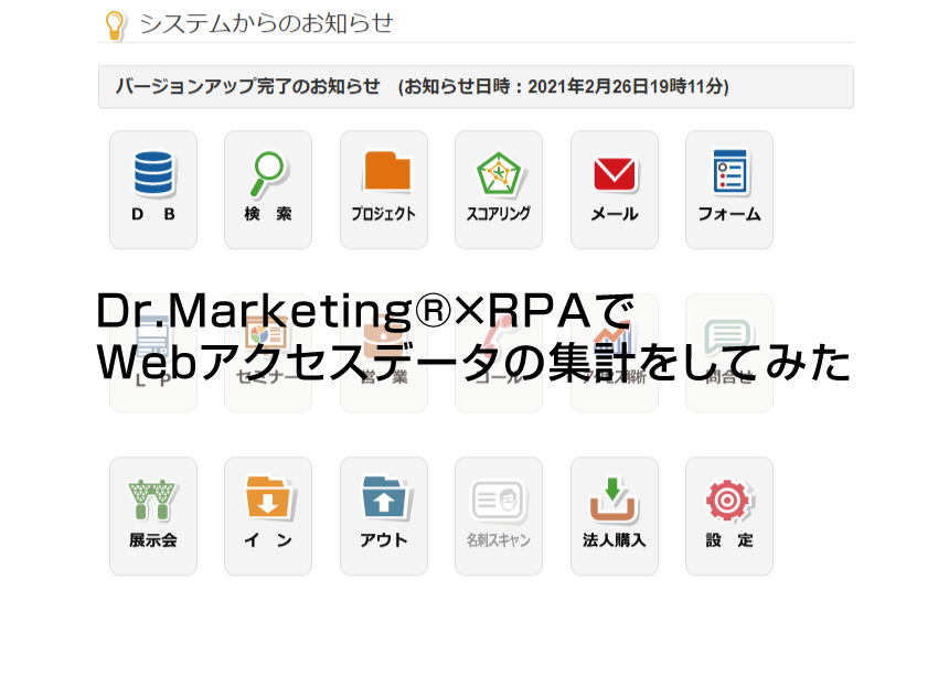 RPA×アクセスデータ集計