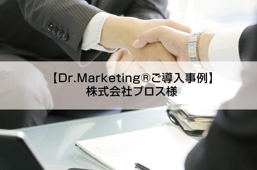 MA導入事例:株式会社プロス様