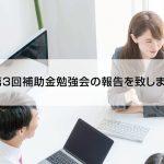 第三回補助金勉強会|株式会社アイアンドディー