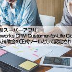「Freshworks CRM Customer-for-Life Cloud」が、IT導入補助金の正式ツールとして認定されました。|株式会社アイアンドディー