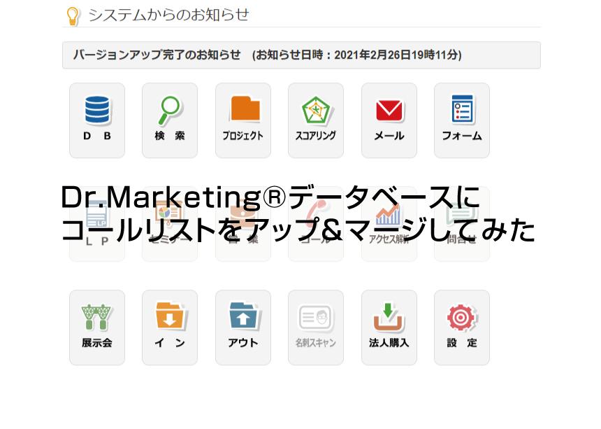 Dr.Marketing®データベースにアップ&マージ
