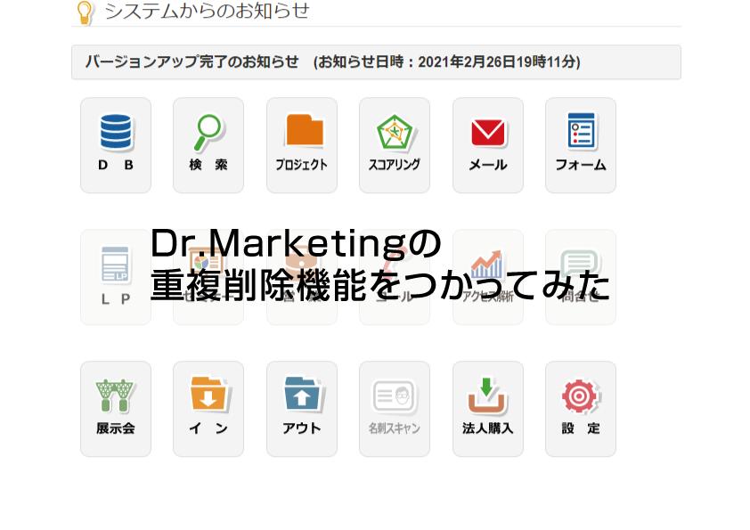 Dr.Marketingの重複削除機能をつかってみた