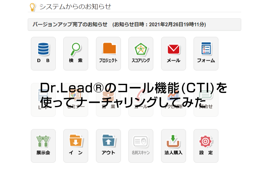 Dr.Lead CTI機能活用