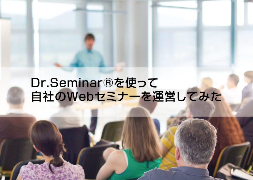 Dr.Seminarを使って自社のWebセミナーを運営してみた|株式会社アイアンドディー