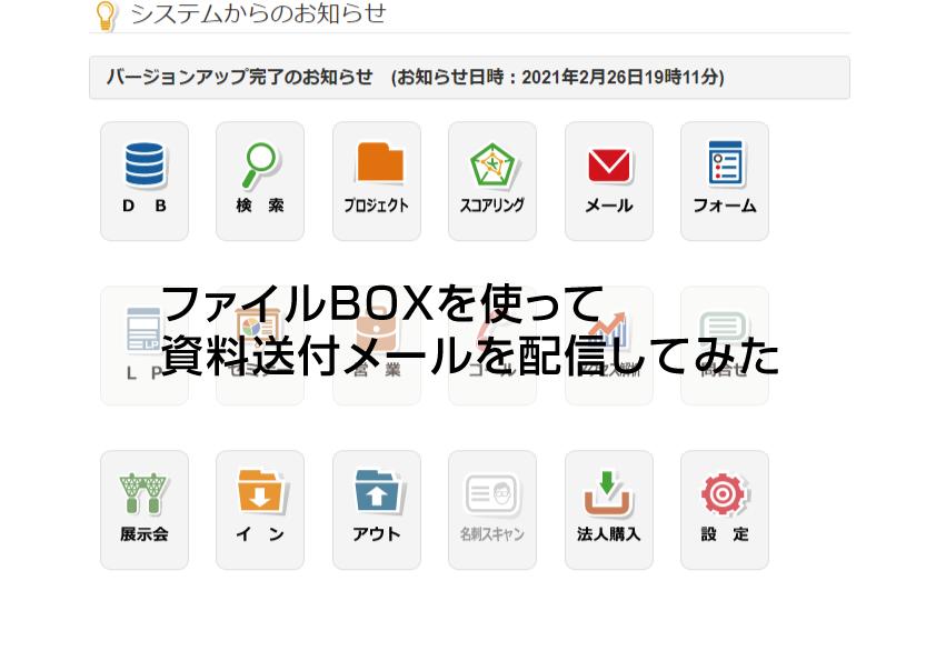 Dr.MarketingファイルBOX機能