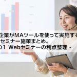 中小企業がMAツールを使って実施するべき Webセミナー施策①