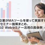 中小企業がMAツールを使って実施するべき Webセミナー施策②
