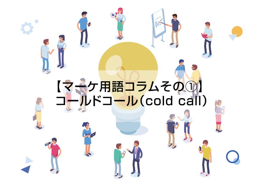 マーケ用語コラムその①:コールドコール (Cold Call)