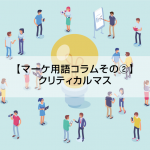 マーケ用語コラムその②:クリティカルマス