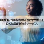 DX航海図作成サービス開始