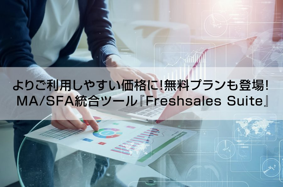 Freshsales Suite価格改定のお知らせ